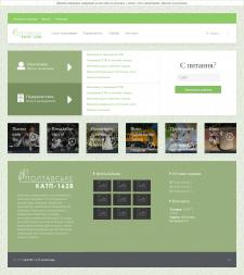 Сайт КАТП-1628 (Полтава)