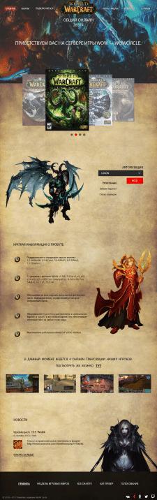 Редизайн сайта игрового сервера