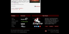 Подвал для сайта Team-Empire.org