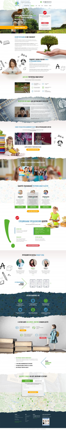 Дизайн для детского центра