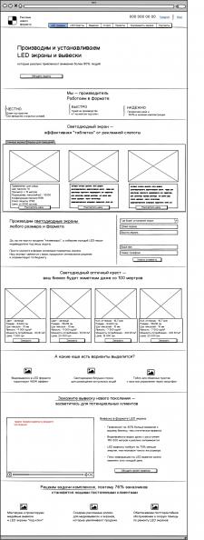"""Прототип Landing page """"LED-экраны"""""""