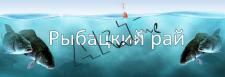 Баннер для рыбалки