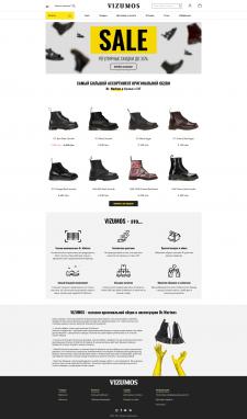 Интернет-магазин брендовой обуви под ключ
