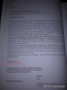 Коректура книги українською мовою