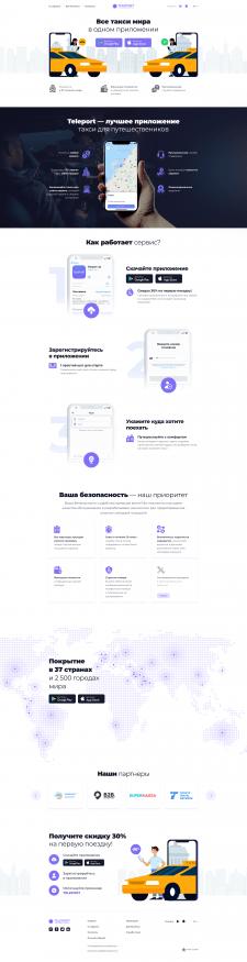 Дизайн сайта-приложения такси на Tilda
