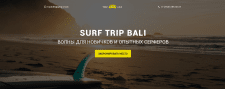 Landing Page для организации поездки на Бали Surf