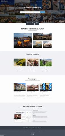 CityGuide - каталог предприятий