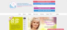 Сайт Института Мужчины и Женщины Татьяны Василец