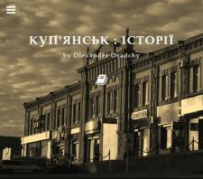 """Сайт """"Куп'янськ: Історії"""""""