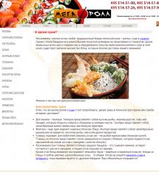 Статья для магазина японской кухни