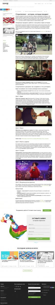 Сторителлинг – истории, которые продают