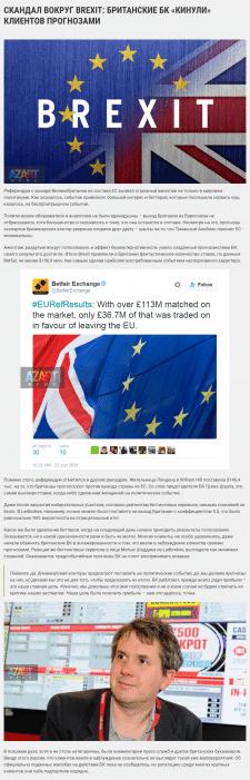 Скандал о букмекерских котировках на Brexit