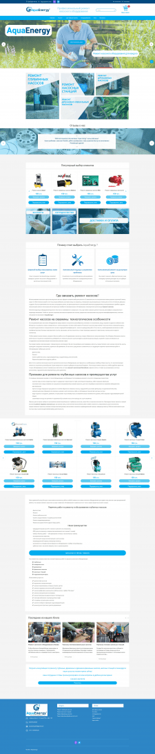 Создание сайта по ремонту насосного оборудования