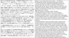 ロジデストヴェンスキー聖堂。スズダリクレムリン。(Японский - Русский)