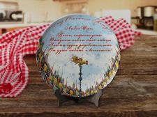 тарелка именная новогодняя
