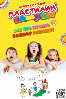 Дизайн магазина для детей под сити лайт