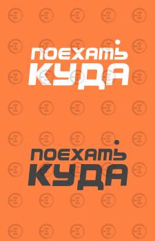 logo КудаПоехать
