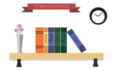 Книжная полка (векторная графика)