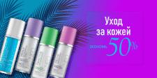Баннер. Реклама акции на косметику