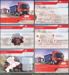 Дизайн презентации для автотранспортной компании