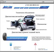 """Корпоративный сайт для автосервиса """"Auto Line"""""""