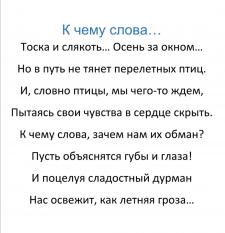 """Стихотворение """"К чему слова... """""""