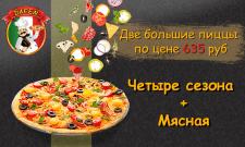 Рекламный баннер пицерии
