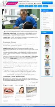 http://premier-dent.com.ua/
