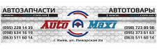 Визитка для сайта www.auto-maxi.com.ua