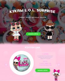 Landing-page продающий куклы LOL
