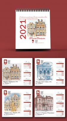 Календарь для компании Траст