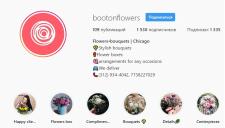Таргетинг: FB +Instagram. Флористика (США, Чикаго)