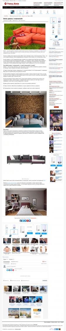 Interia: диваны с «изюминкой»