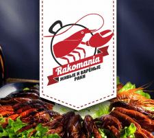 "Разработка логотипа для ""RAKOMANIA"""