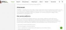 Описания брокеров для каталога сайта