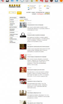 Статьи для мебельных интернет магазинов