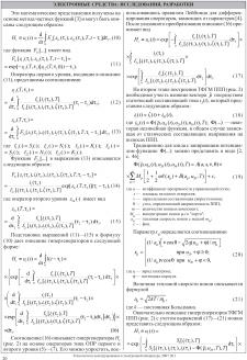 Набір складних формул