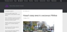 Новость для портала новостей Киева