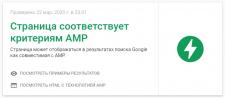 Настройка AMP страниц для блога