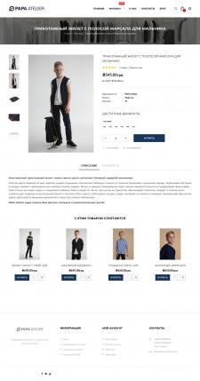 Школьная брендовая одежда