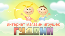 "Интернет-магазин ""Гудвин"""