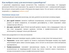 Текст для категории: капы (спорт)
