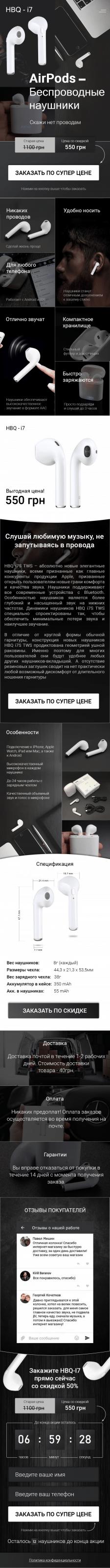 Дизайн интернет магазина по продаже наушников