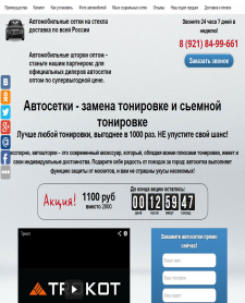 "Сайт ""Аvtosetki"""
