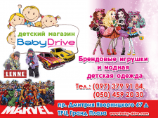 BabyDrive - рекламный постер на борд