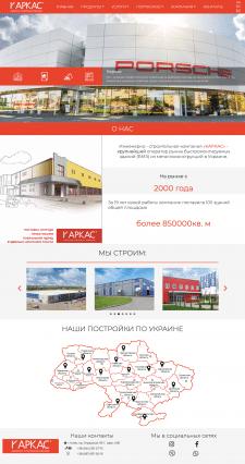 Сайт строительной компании KARKAS
