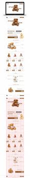 Landing Page: Продажа плюшевых медведей