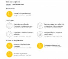Актуальные сертификаты Google Ads