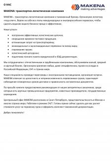 Транспортно-логистическая компания: тексты для сай