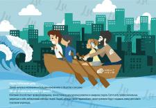 Иллюстрация (персонажи в лодке)
